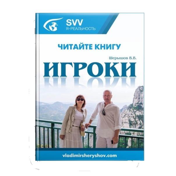 КНИГА ВЛАДИМИРА ШЕРЫШОВА ИГРОКИ Владимир Шерышов ПОГРУЖЕНИЕ В СВОЁ СОЗНАНИЕ